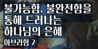 원 스토리 8강 / 아브라함(2)(창 14-17장) / [한국어, 영어, 일본어 본문 포함]