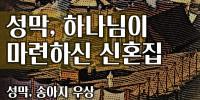 원 스토리 19강 / 성막, 송아지 우상(출 25-40장) / [한국어, 영어, 일본어 본문 포함]