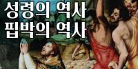 원 스토리 80강 / 사도행전 (1), 땅 끝까지 이르러 내 증인이 되리라(행 1-8장) / [한국어, 영어 본문 포함]