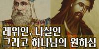 원 스토리 23강  / 레위인, 나실인 그리고 하나님의 원하심(민 1-12장) / [한국어, 영어, 일본어 본문 포함]