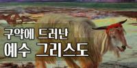 원 스토리 74강 / 오실 메시야(구약 성경) / [한국어, 영어 본문 포함]