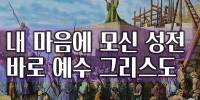 원 스토리 48강 / 에스라, 성전(스 1-10장) / [한국어, 영어 본문 포함]