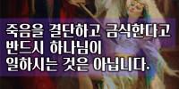 원 스토리 50강 / 에스더, 구별된 삶(에 1-10장) / [한국어, 영어 본문 포함]