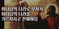 원 스토리 77강 / 예수 그리스도 (3)(사복음서) / [한국어, 영어 본문 포함]