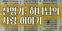 원 스토리 27강  / 모세의 2차 설교를 중심으로(신 10-26장) / [한국어, 영어, 일본어 본문 포함]
