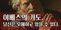 원 스토리 47강 / 역대기 족보(대상 1-10장) / [한국어, 영어 본문 포함]