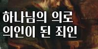 원 스토리 82강 / 로마서 (1), 복음, 하나님의 아들 예수 그리스도(롬 1-7장) / [한국어, 영어 본문 포함]