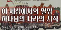 원 스토리 46강 / 남 유다 왕들 (3)(왕하 21-25장, 대하 33-36장) / [한국어, 영어 본문 포함]