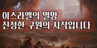 원 스토리 43강  / 북이스라엘 왕들(2), 엘리사야(왕하 3-17장) / [한국어, 영어 본문 포함]