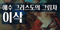원 스토리 10강 / 이삭(창 22,26-28장) / [한국어, 영어, 일본어 본문 포함]