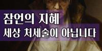 원 스토리 53강 / 잠언, 하나님의 지혜(잠 1-31장) / [한국어, 영어 본문 포함]