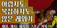 원 스토리 21강 / 제물, 제사, 제사장 그리고 거룩(레 1-22장) / [한국어, 영어, 일본어 본문 포함]