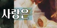 원 스토리 84강 / 고린도전서, 나의 나 된 것은 하나님의 은혜로다(고전 1-16장) / [한국어, 영어 본문 포함]