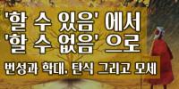 원 스토리 15강 / 번성과 학대, 탄식 그리고 모세(출 1-4장) / [한국어, 영어, 일본어 본문 포함]