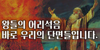 원 스토리 42강  / 북이스라엘 왕들(1), 엘리야(왕상 12장-왕하 2장) / [한국어, 영어 본문 포함]