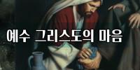 원 스토리 88강 / 빌립보서, 너희 안에 이 마음을 품으라 곧 그리스도 예수의 마음이니(빌 1-4장) / [한국어, 영어 본문 포함]
