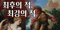 원 스토리 39강  / 다윗(3)(삼하 5-11장/ 대상 11-19장) / [한국어, 영어 본문 포함]