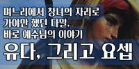 원 스토리 13강 / 유다, 요셉(1)(창 37-41장) / [한국어, 영어, 일본어 본문 포함]