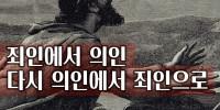 원 스토리 40강  / 압살롬, 다윗 (4)(삼하 12-24장, 대상 20-29장)