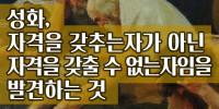 원 스토리 28강  / 모세의 3차 설교를 중심으로(신 27-34장) / [한국어, 영어, 일본어 본문 포함]