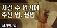 원 스토리 18강 / 십계명, 법(출 19-24장) / [한국어, 영어, 일본어 본문 포함]