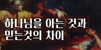 원 스토리 38강  / 다윗(2)(삼상 21장-삼하 4장) / [한국어, 영어 본문 포함]