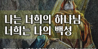원 스토리 59강 / 예레미야서 (2), 애가, 그들은 내 백성이 되겠고 나는 그들의 하나님이 되리라(렘 40-52장을 중심으로, 애가) / [한국어, 영어 본문 포함]