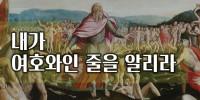 원 스토리 60강 / 에스겔서, 너희는 내가 여호와인줄 알리라(겔 1-48장) / [한국어, 영어 본문 포함]
