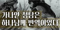 원 스토리 24강  / 가나안 정탐, 아론의 지팡이, 붉은 암송아지의 재(민 13-19장) / [한국어, 영어, 일본어 본문 포함]