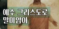 원 스토리 87강 / 에베소서, 은혜에 의하여 믿음으로 말미암아 구원을 받았으니(엡 1-6장) / [한국어, 영어 본문 포함]