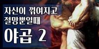 원 스토리 12강 / 야곱(2)(창 27-35장) / [한국어, 영어, 일본어 본문 포함]