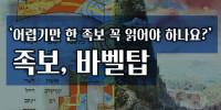 원 스토리 6강 / 족보, 바벨탑(창 10,11장) / [한국어, 영어, 일본어 본문 포함]
