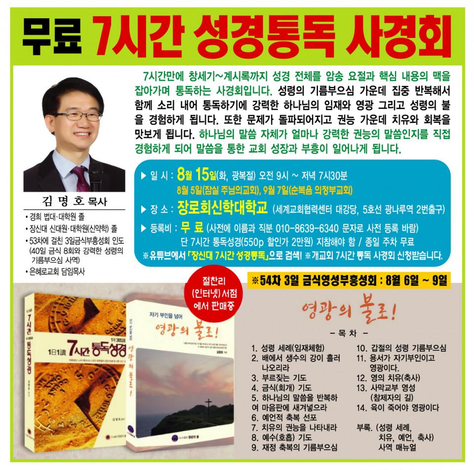 29차_7시간_성경_통독_사경회(광복절).jpg