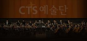 CTS 예술단