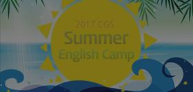 CGS 여름캠프