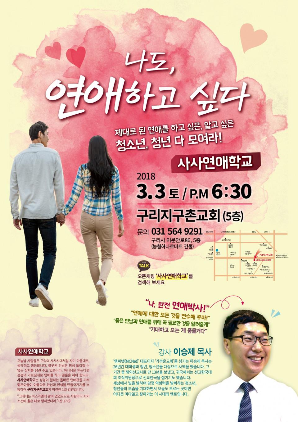 포스터-_사사연애학교-_장수원집사_작업2.jpg