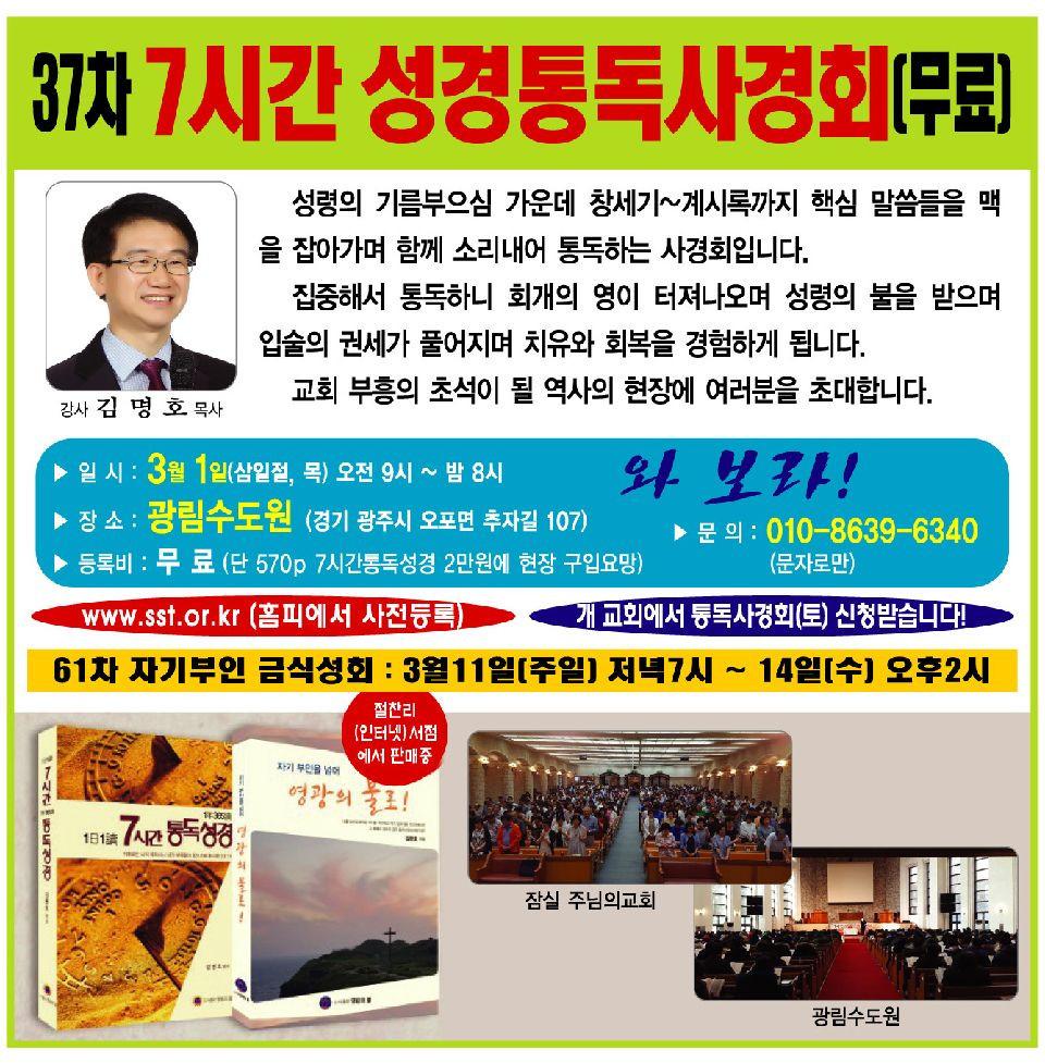 37차_7시간_통독_사경회.jpg