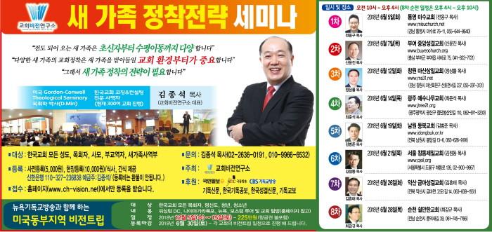 꾸미기_새가족정착전략세미나.jpg