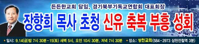 장향희목사님_현수막출력.jpg