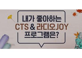 [한가위이벤트] 내가 좋아하는 CTS&라디오JOY 프로그램은?