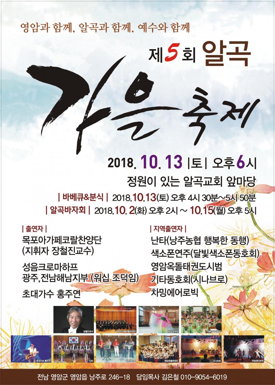 가을축제_포스터.jpg