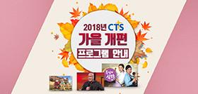 2018년 가을 개편 CTS의 새 프로그램들