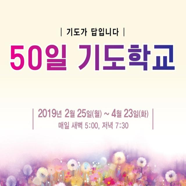 50일_기도학교_전단이미지_수정본.png