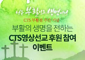 CTS 부활절 주간 기념-CTS영상선교 후원참여 이벤트