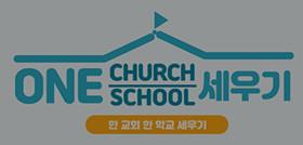 한교회 한학교 세우기 세미나