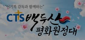 이기복 감독과 함께하는 CTS 백두산 평화원정대