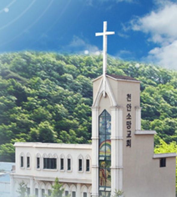 천안소망교회.jpg