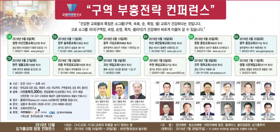 구역부흥전략컨퍼런스(흑백).jpg