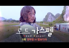 [로드가스펠] 경하영 어린이 in 캄보디아