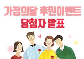[이벤트 당첨자 발표]  5월 가정의달 후원 이벤트 사랑하는 가족들과 CTS 영상선교사가 되어 주세요!